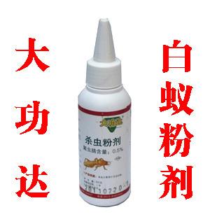 登封白蚁粉剂